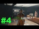Fallout 4 #4 - спасаем Ника Валентайна