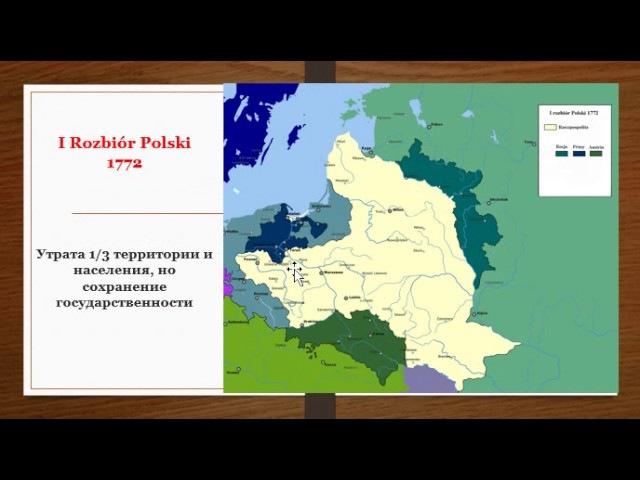Разделы Польши 1772