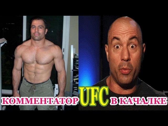 Джо Роган зашел в СПОРТЗАЛ - Комментатор UFC ДЕМОНСТРИРУЕТ свои НАВЫКИ мотивация