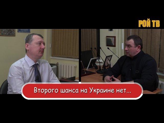 Игорь Стрелков: второго шанса на Украине нет…