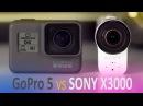 GoPro Hero 5 Black vs Sony FDR X3000 эпическое сражение