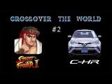 Toyota C-HR в Street Fighter 2