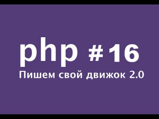 [PHP] Пишем свой движок 2.0. Покупка услуг 16