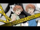 【Ouran High School Host Club】Kaoru, Hikaru and Haruhi - Выбирай сама