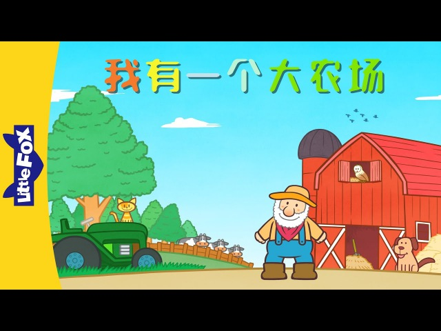 I Have a Big Farm (我有一个大农场) | Sing-Alongs | Chinese | By Little Fox