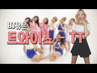 트와이스 - TT / TWICE / 귀욤귀욤 / 애교댄스 / KPOP COVERDANCE / BJ유은 / 구독