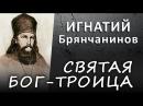 БОГ-ТРОИЦА. Человек - есть образ и подобие БОГА (ИГНАТИЙ Брянчанинов) ИСТИНА