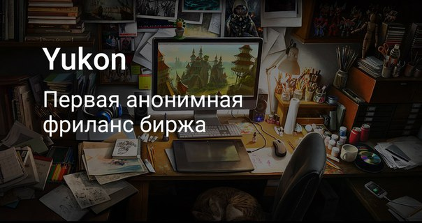 Фриланс биржа yukon freelancer black
