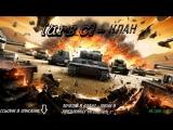Ночной стрим - World of Tanks Клан URB_C
