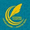 Фестиваль «Алтын каләм» – «Золотое перо»