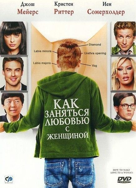 Как заняться любовью с женщиной (2010)