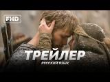 RUS | Трейлер: «Легенда о Коловрате» 2017