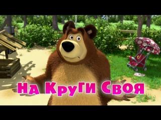 Маша и  Медведь - Серия 53 - На круги своя