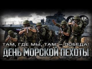 Эффектное видео от Министерства обороны ко Дню морской пехоты