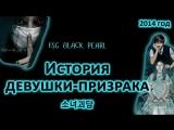 [K-Movie]История девушки-призрака[2014] / Могила девушки (рус.саб)