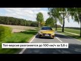 Новый Volkswagen Arteon за одну минуту