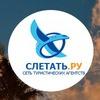 Горящие туры и путевки Бийск 2018 Слетать.ру