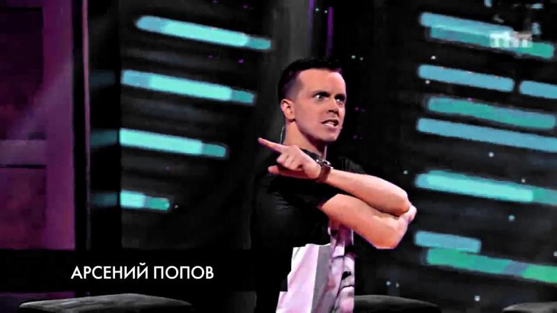 Арсений Попов (ИМПРОВИЗАЦИЯ) - Арс еще раз!