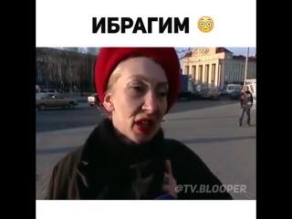 русская женщина про имя Ибрагим