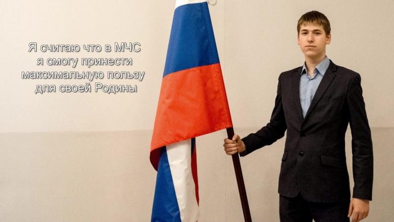 МЧС Росии профессия о которой я мечтаю