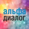 Альфа-Диалог | Образовательный центр