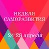 24-28 апреля НЕДЕЛЯ САМОРАЗВИТИЯ ПНИПУ
