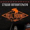 Перетяжка салонов от Hell Hound custom