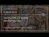 Трансляция закрытия сезона  Римский-Корсаков, Чайковский, Рахманинов