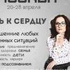 Веду прием в МОСКВЕ с 20 по 28 апреля!