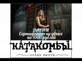 Подарочный сертификат на квест для двоих стоимостью 1000 рублей