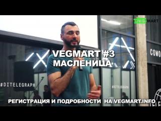 Приглашение на VegMart#3 :