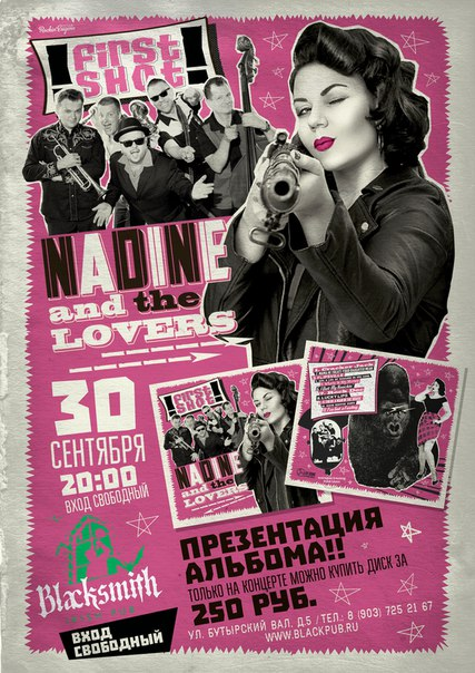 30.09 Nadin & The Lovers (Презентация альбома) в BlackSmith Irish Pub!