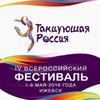 """Всероссийский фестиваль """"Танцующая Россия"""""""