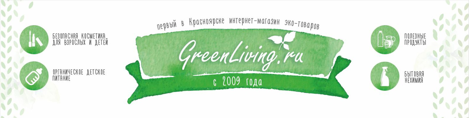 Greenliving ru vk for Greenliving com