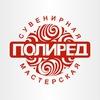 """Сувенирная мастерская """"Полиред"""""""