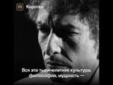 Боб Дилан спустя полгода прочитал Нобелевскую лекцию
