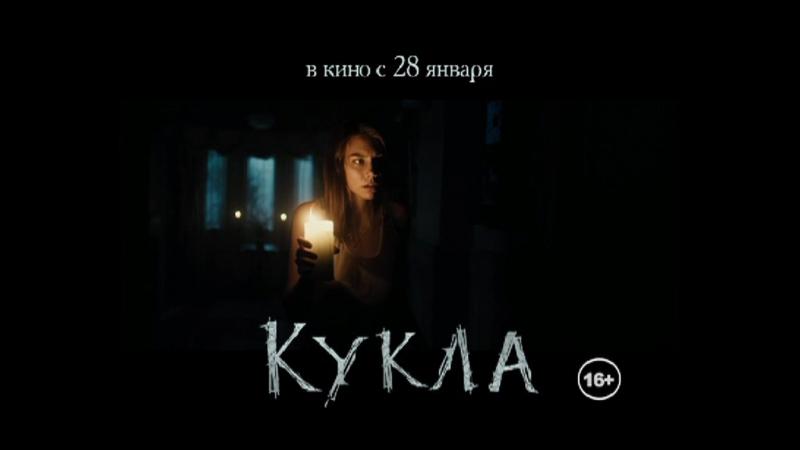 Русский ТВ-ролик. Кукла (2016) (The Boy)