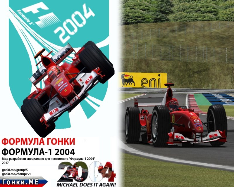 Гонки.МЕ Формула Гонки Ф1 2004 Формула-1 2004