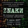 Сибирский фестиваль молодежных субкультур ЗНАКИ