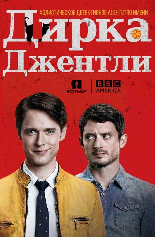 Детективное агентство Дирка Джентли 2 сезон 10 серия Jaskier | Dirk Gently's Holistic Detective Agency