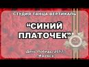 Студия танца Вертикаль Синий платочек г.Ижевск, День Победы, 09.05.2017г