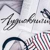 Книги | Аудиокниги