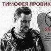 Яровиков-35лет|Вдовин|Пиковский|Филиппов|Москва