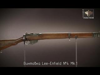 Стрелковое оружие Второй Мировой войны. 1 фильм из 2 (2011)
