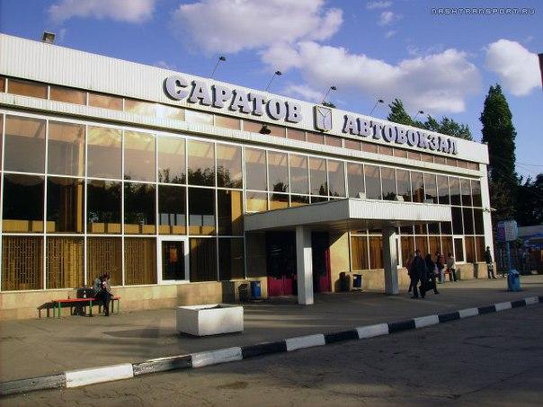 СарАвтовокзал, ул. Московская, 170.   Не нравится мне наш автовокзал.