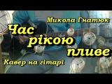 Час ркою пливе - Микола Гнатюк - Врш вана Франка - кавер на гтар