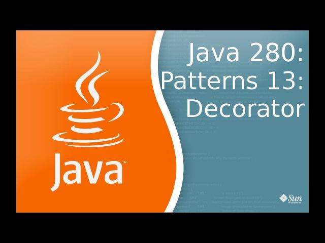 Урок Java 280: Pattern 13: Decorator