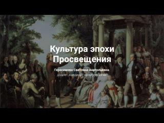 6. Культура эпохи Просвещения