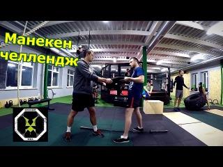 Манекен челлендж в кроссфит-бокс
