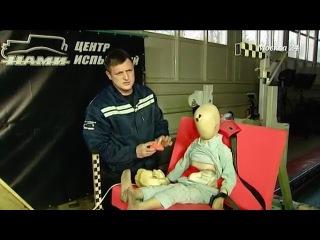 Краш тест детских удерживающих устройств в Центре испытаний НАМИ в программе «С...